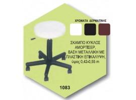 Τροχήλατο Σκαμπώ-1083