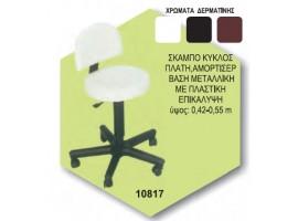 Τροχήλατο Σκαμπώ Με Πλάτη-10817