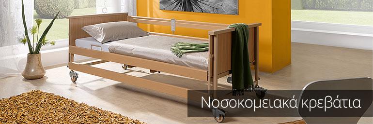 Νοσοκομειακά κρεβάτια